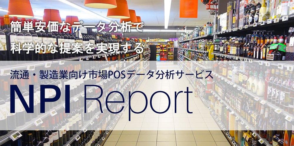 簡単安価なデータ分析で科学的な提案を実現する 流通・製造業向け市場POSデータ分析サービス NPI Report