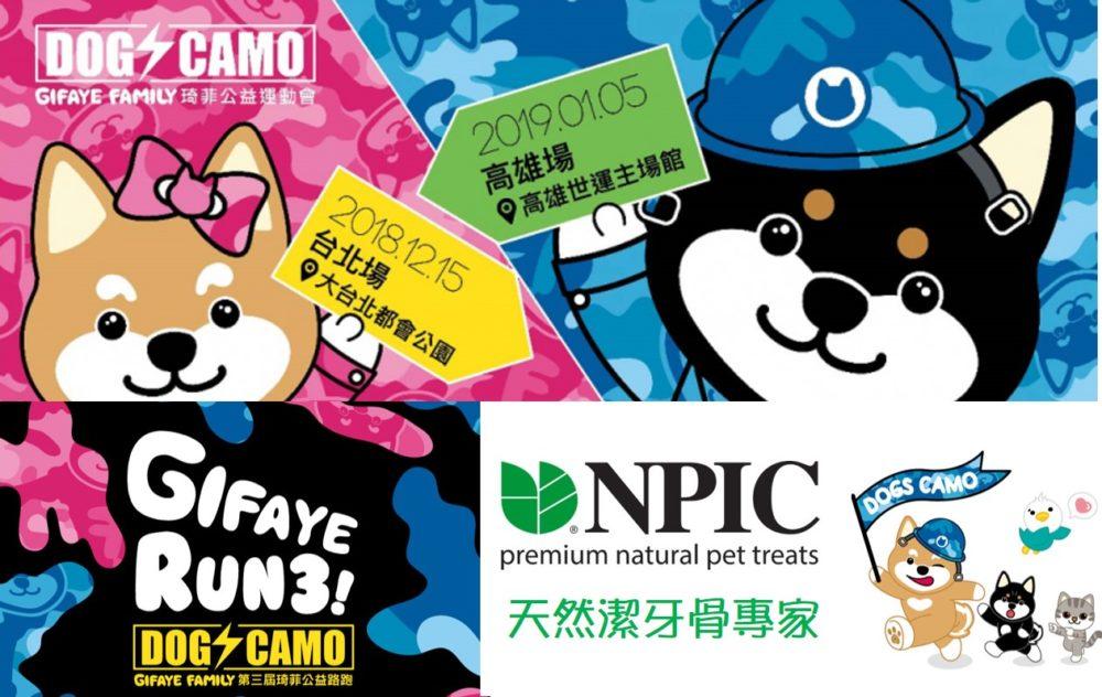 NPIC天然潔牙骨參與第三屆琦菲狗狗公益路跑