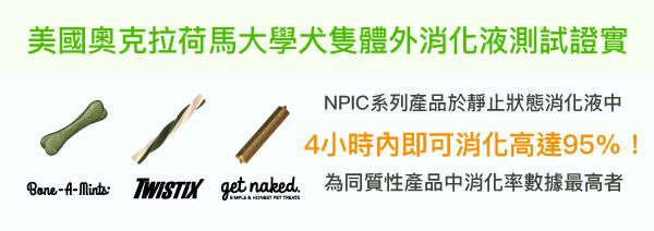 消化實驗證實NPIC潔牙骨容易消化,食用安全