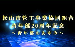 matsuyama_kankoujigyou_kyoudoukumiai