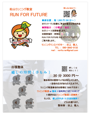 stamp_run_for_future