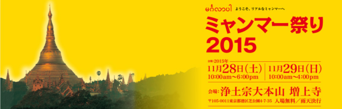 ミャンマーまつり2015バナー