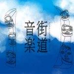 北国街道柳町新緑祭り2015(グッドアートミーツ街道2015「街道音楽」)