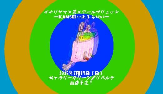 イナリヤマ×蔵×アールブリュット展~KANSEIが止まらない!~へ出店します