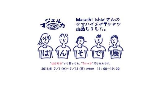 はんそで展@マジェルカ(東京吉祥寺)にTシャツ出品しています!