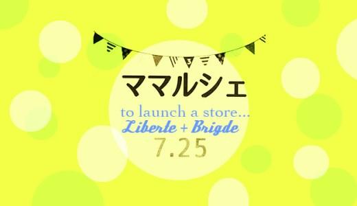 ママルシェへLiberte+Bridgeとして出店!そしてトークショーも!