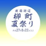 北国街道柳町夏祭り2015