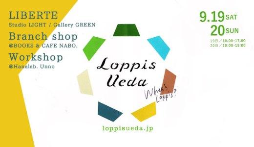 ロッピスウエダ2015に出店します!