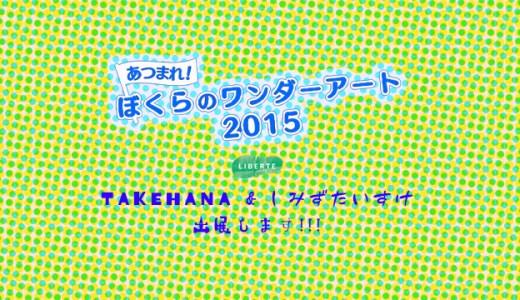 ぼくらのワンダーアート展2015@原田泰治美術館