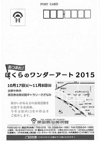 wonderart2015_b