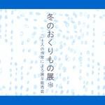 冬のおくりもの展@はっぱカフェギャラリー