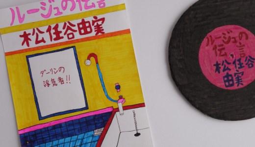「レプリカレコード展」Mr.Dによる in 音楽喫茶something tender