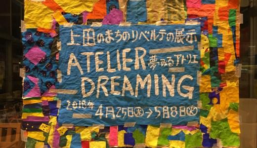 上田のまちのリベルテの展示 「ATELIER DREAMING」