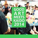 柳町新緑祭りグッドアートミーツ街道2014クロージングイベント1