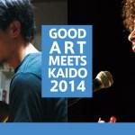 柳町新緑祭りグッドアートミーツ街道2014オープニングイベント