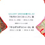 Gallery GREEN企画 vol.2「冬がわくわくほっこり」展 and more…!?