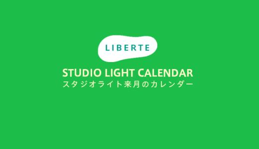【for スタジオライトメンバー】5月のカレンダーとG.W.のお知らせ