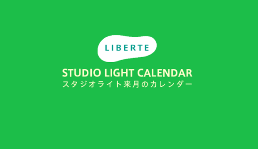【for スタジオライトメンバー】1月のカレンダー