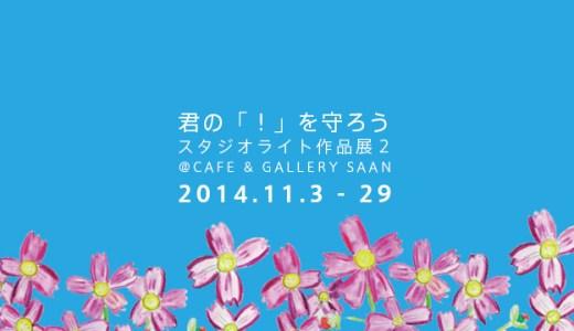 『君の「!」を守ろう スタジオライト作品展2』