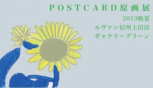 POSTCARD原画展