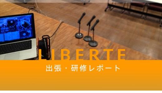 【REPORT】福祉をかえる「アート化」セミナー2013新潟【ありがとうございました】