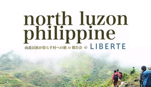 「山岳民族が暮らす村への旅の報告会」@NPO法人リベルテ