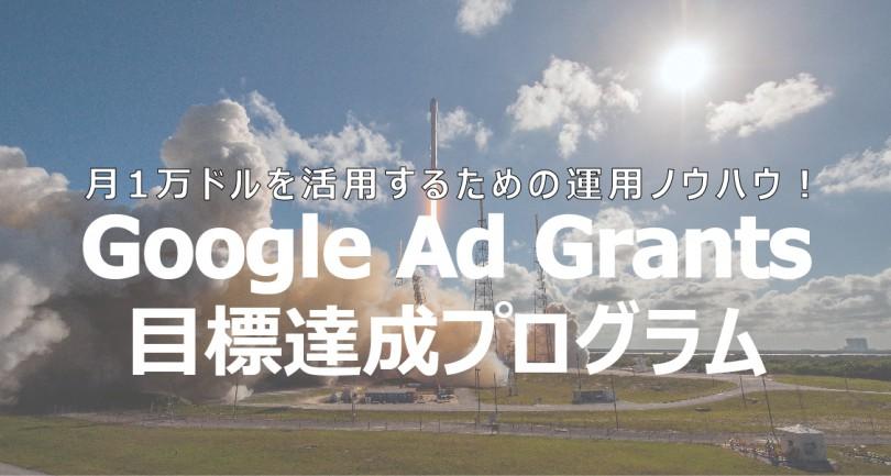 adgrants_training_adovance-810x433-1