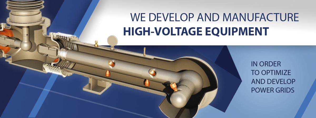 We develop and manufacture high-voltage equipment