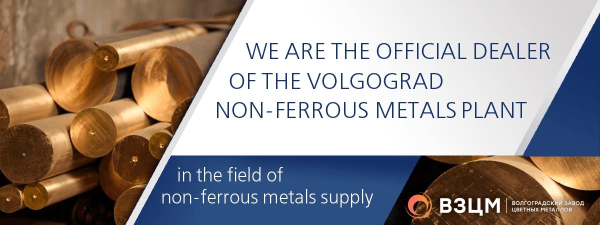 Official dealer of the Volgograd non-ferrous metals plant