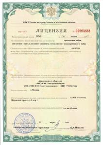 Лицензия на проведение работ, связанных с использованием сведений, составляющих государственную тайну