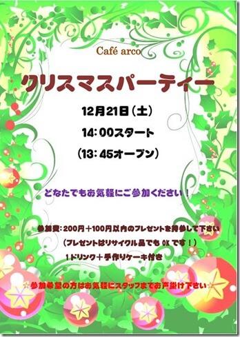 クリスマスパーティーチラシ2