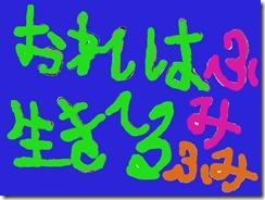 6-pcsouaku_oekaki 2014-05-20 14-26-43