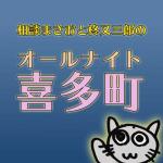 謎の非公式ラジオ(YouTube)、『オールナイト喜多町』始まる!