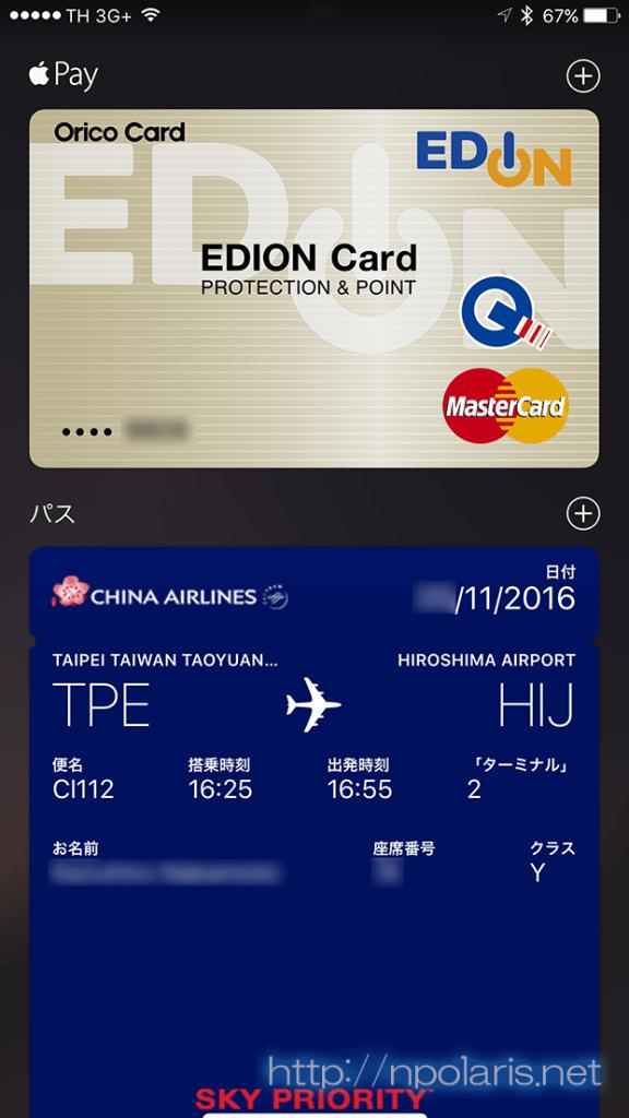 china-air-passbook-10
