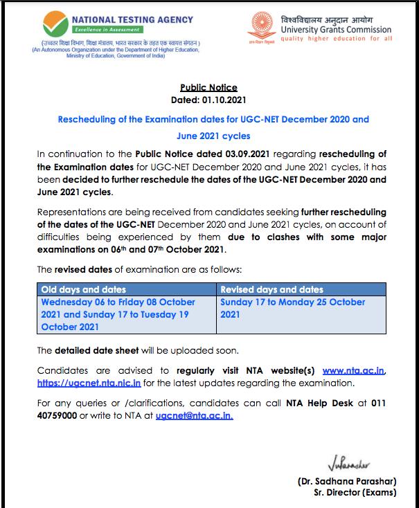 यूजीसी नेट परीक्षा पुनर्निर्धारण सूचना