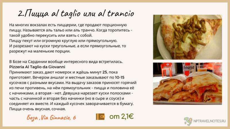 Пицца al taglio или al trancio