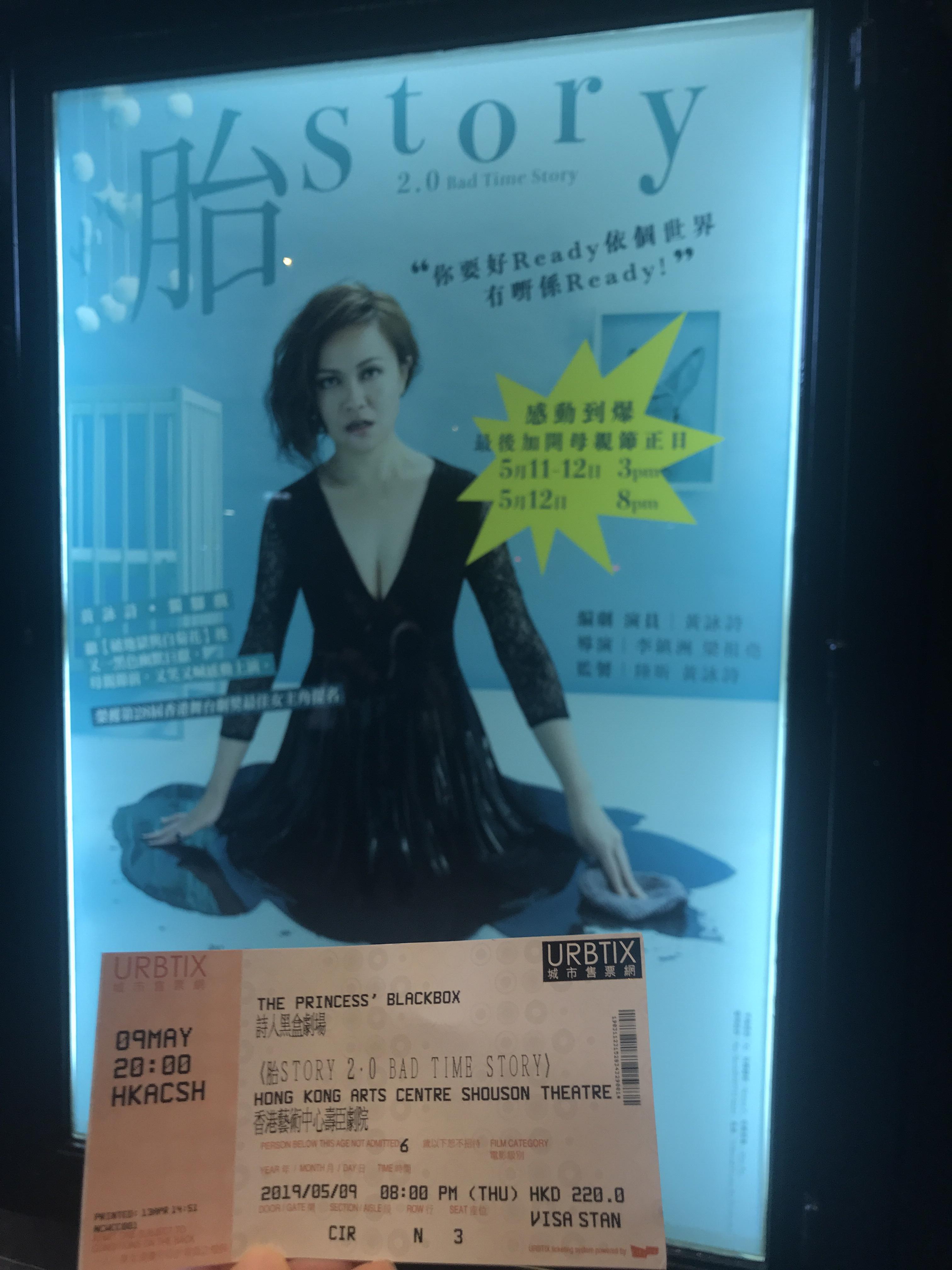 劇場惡毒女皇的《胎Story2.0 Bad Time Story》 – 敘事山谷村 – 香港敘事實踐經驗分享