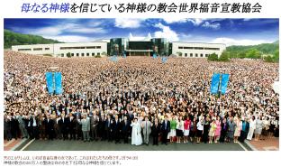 神様の教会世界福音宣教協会