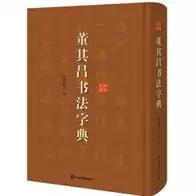董其昌書法字典(精)