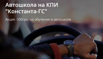 Автошкола на киевском политехе
