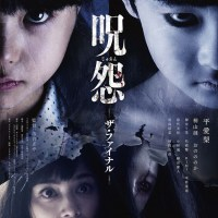 Ju-On: The Final Curse (2015) Review