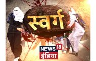 """""""SWARG""""- News18 India's special documentary on the truth behind the involvement of School students in stone pelting in Kashmir"""