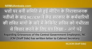 NC JCM letter regarding grievances of CGEs