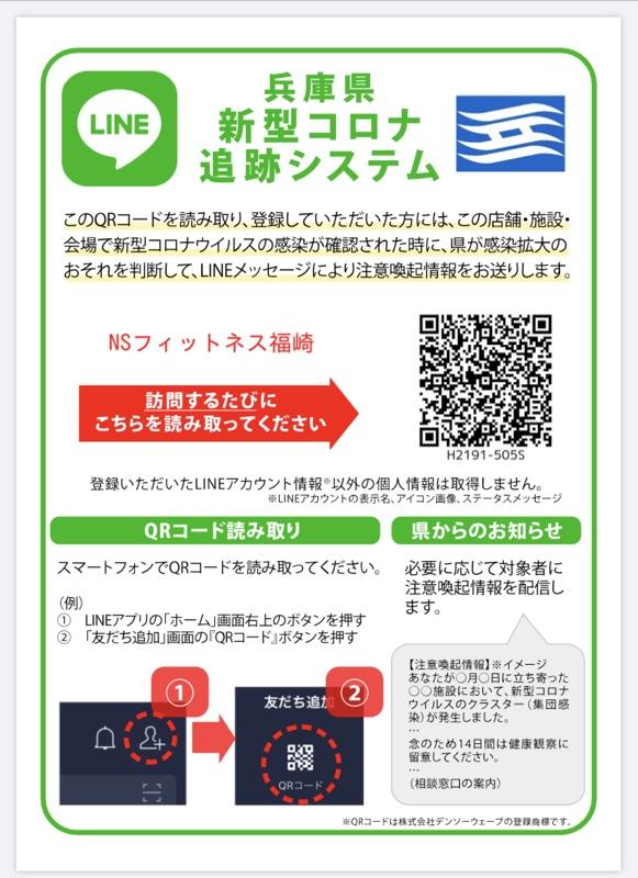 兵庫県新型コロナ追跡システム