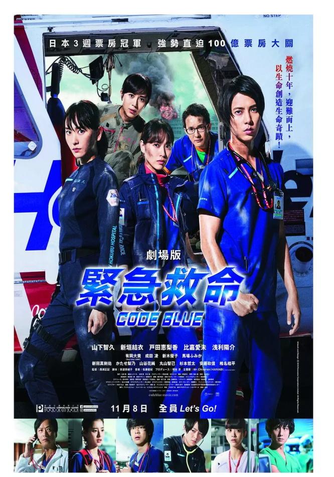 緊急救命 劇場版Code.Blue.the.Movie.2018.JAPANESE.1080p.BluRay.x264.DTS-WiKi