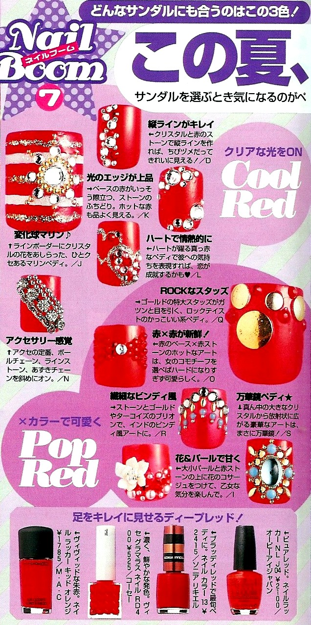 japan japon fashion nails vivi magazine ranzuki