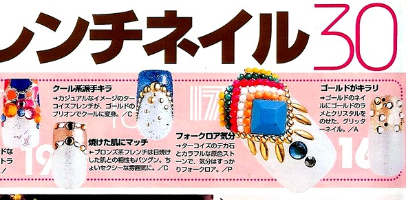 japon japan nail art polish ranzuki vivi magazine