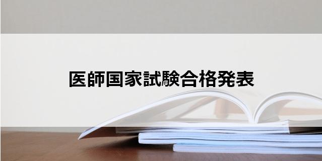 【国家試験】医師国家試験合格発表
