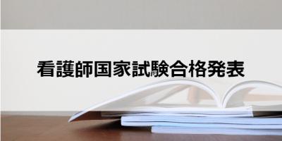 【国家試験】看護師国家試験合格発表