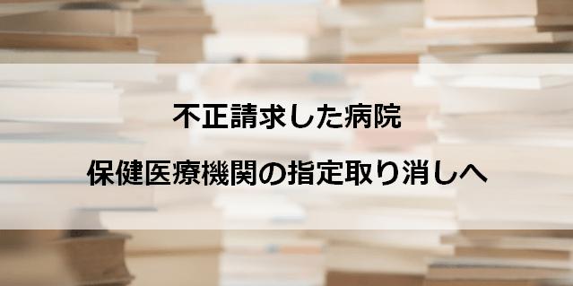 不正請求した病院、保健医療機関の指定取り消しへ(朝日新聞)